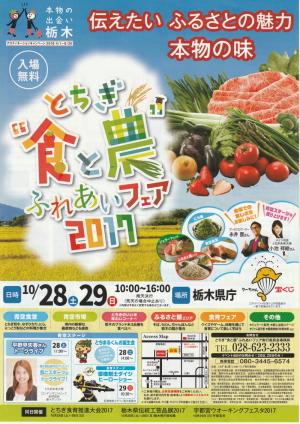 """とちぎ""""食と農""""ふれあいフェア2017 表"""
