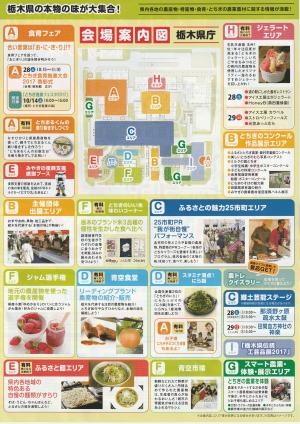 """とちぎ""""食と農""""ふれあいフェア2017 裏"""
