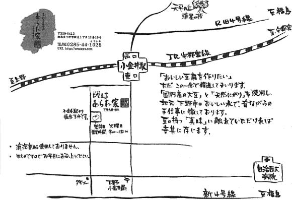 あらた家 地図