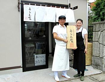下野豆富 あらた家 夫婦で作るお豆腐