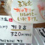 あらた家 純にがり 桜豆富 320円(税別)